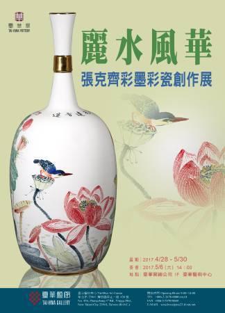 麗水風華-張克齊彩墨彩瓷創作展 廣告頁