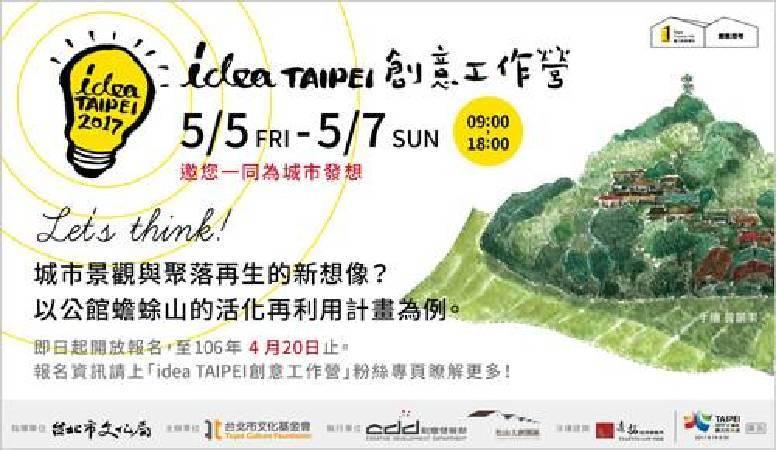 Idea Taipei 創意工作營