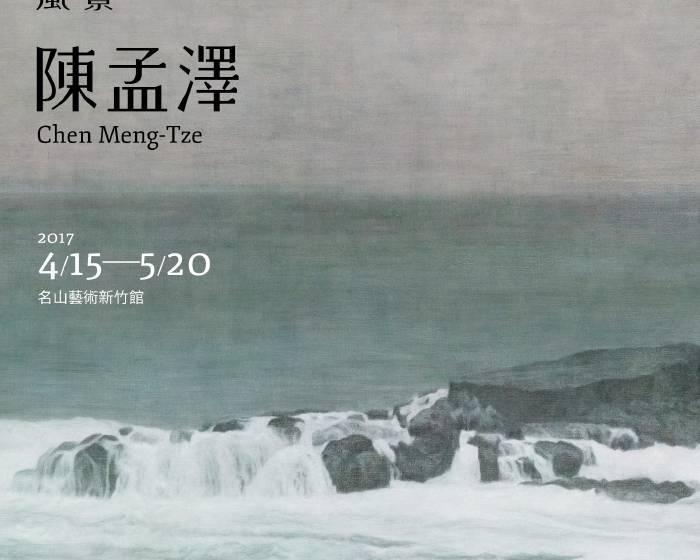 名山藝術新竹館【再生的風景】陳孟澤創作個展