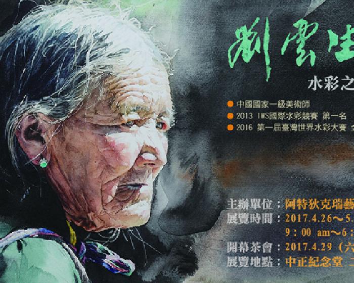 阿特狄克瑞藝術服務有限公司【劉雲生《水彩之路》創作個展 】Liu, Yun-Sheng