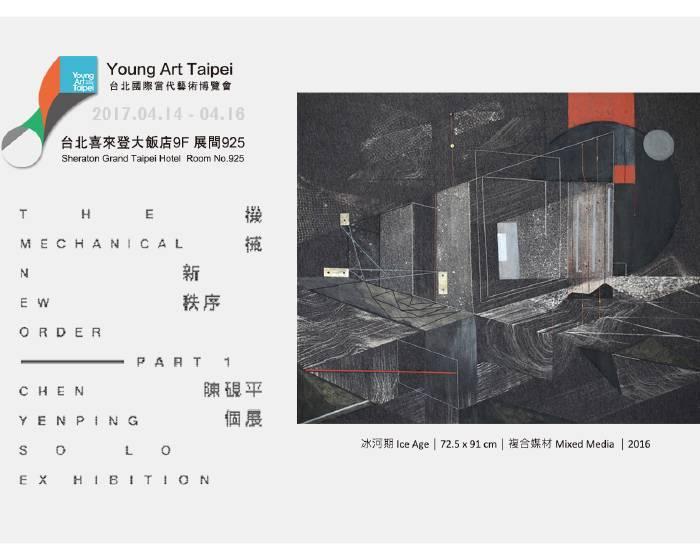 大河美術 River Art【機械新秩序Part 1】陳硯平個展