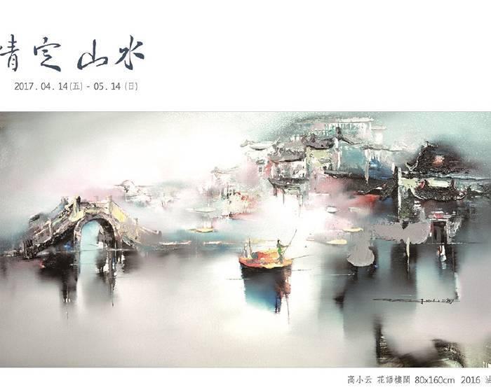 宏藝術【情定山水】