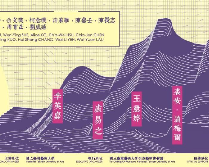 國立臺灣藝術大學有章藝術博物館【移動之錨】遊與牧的藝術與生活實踐