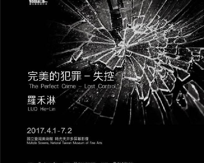 國立台灣美術館【2017數位藝術創作案「羅禾淋完美的犯罪-失控」】