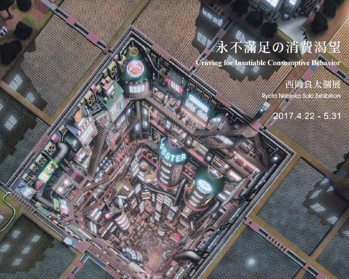 大河美術 River Art【永不滿足の消費渴望】西岡良太個展