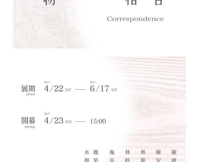 沃沃美學【物相合】Correspondence