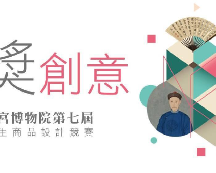 國立故宮博物院:國立故宮博物院第七屆國寶衍生商品設計競賽活動開跑