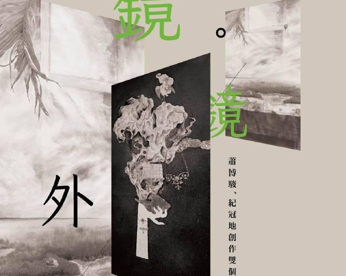王道銀行教育基金會【鏡裡‧鏡外】蕭博駿、紀冠地創作雙個展