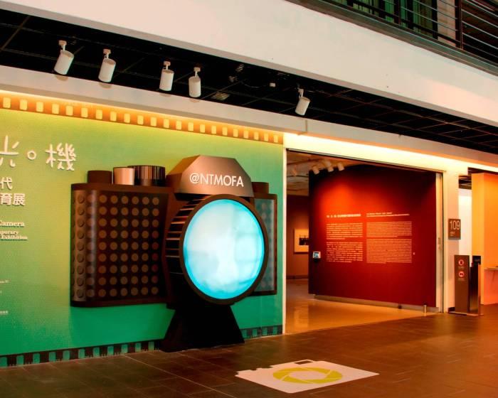 國立臺灣美術館【時。光。機—從古典到當代攝影藝術教育展】