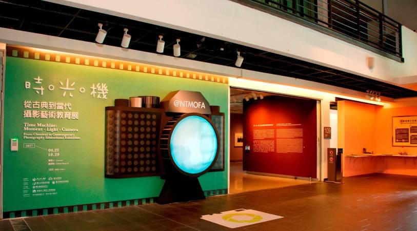 國美館「時光機」教育展展場