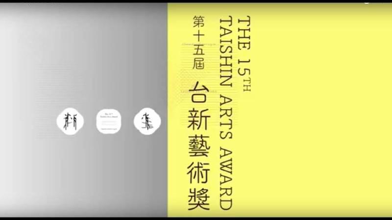 第15屆 台新藝術獎