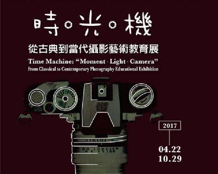 國立台灣美術館【時。光。機—從古典到當代攝影藝術教育展】時。光。機—從古典到當代攝影藝術教育展