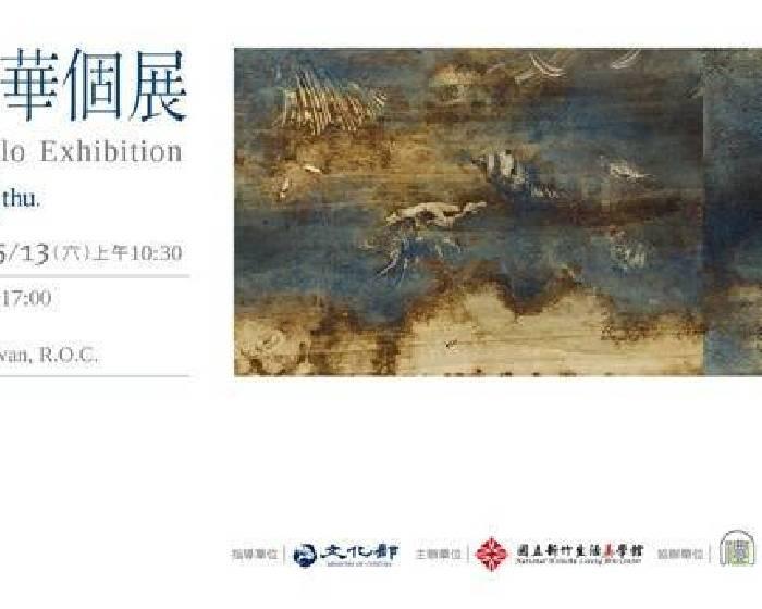 國立新竹生活美學館【「浮花浪蕊-2017孫翼華個展」】