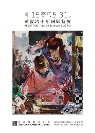 【鍾敦浩十年回顧特展】 4.15 - 5.31