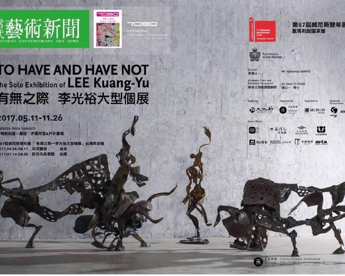 【CANS   2017.05】台灣第一人 第57屆威尼斯雙年展 聖馬利諾國家館邀請李光裕以個展亮相