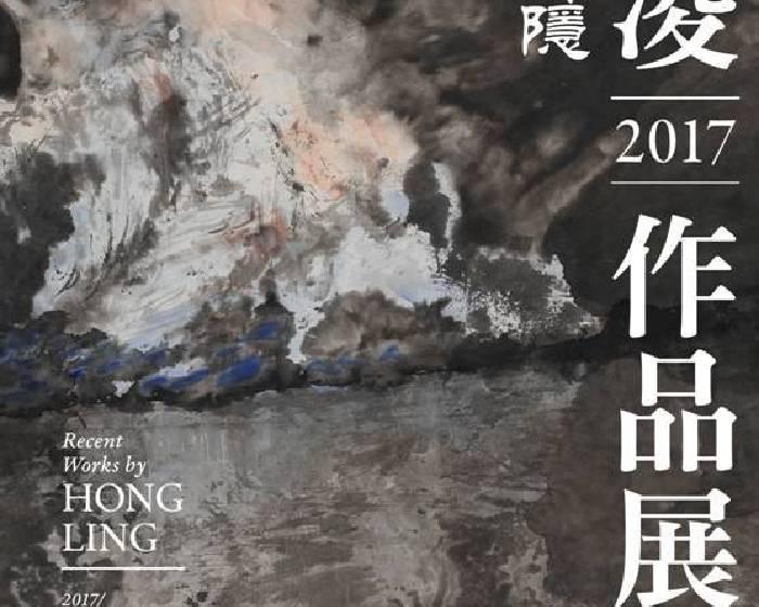 索卡藝術‧台北【冥然歸隱─洪凌2017作品展】