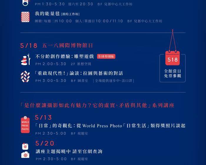 臺北市立美術館【美術館的五後時光】博物館日邀您一起來北美館,徜徉「五後時光」