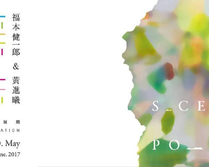 就在藝術空間【風景詩 】福本健一郎X黃進曦 日本香港藝術家 雙個展