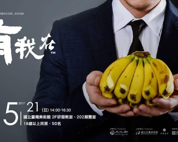 國立台灣美術館【《有我在TM》產品發表與現場基因轉殖體驗會】
