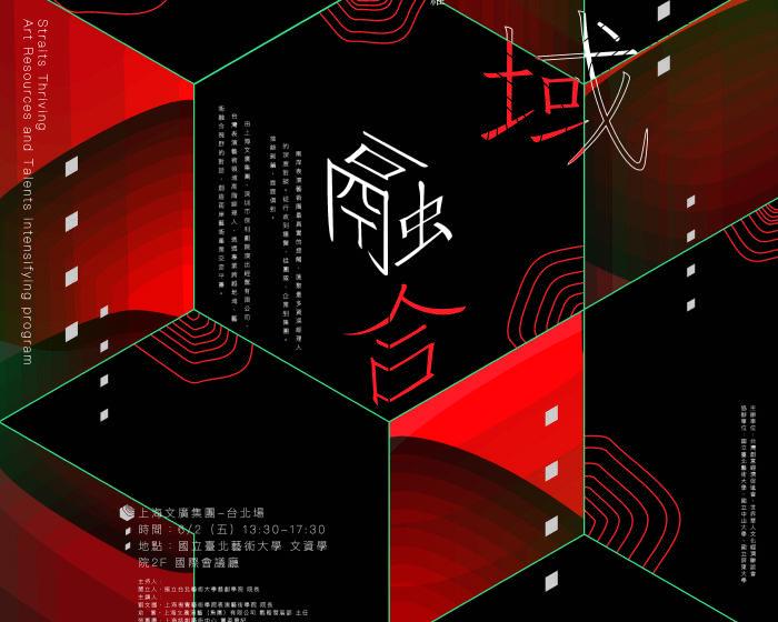 台灣創意經濟促進會、世界華人文化經濟聯誼會【藝域融合──兩岸藝術產業實務研習平臺計畫】
