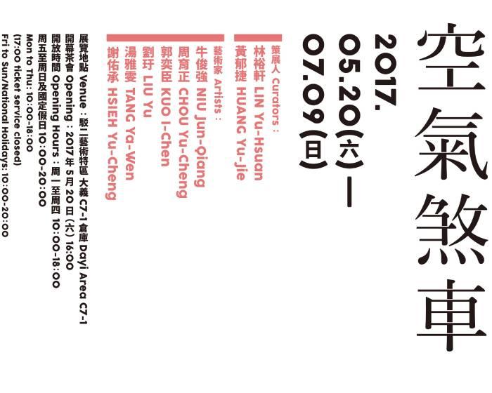 高雄市政府文化局駁二藝術特區【《空氣煞車AEROBRAKING》】當代藝術展覽