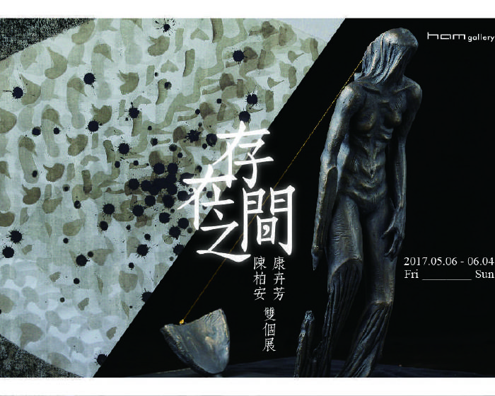 火腿藝廊【存在之間】康卉芳 陳柏安 雙個展-5月 6日 週六 – 6月 4日 週日