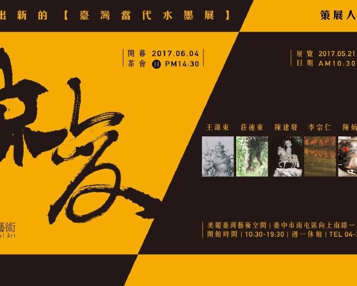 國璽藝術「美麗臺灣藝術空間」:【流變】世代出新的臺灣當代水墨展