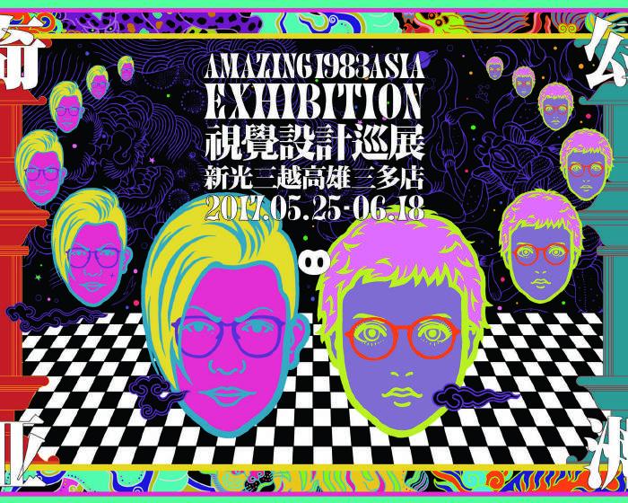 高應大藝文中心【《奇幻亞洲 AMAZING 1983ASIA》】視覺設計巡展