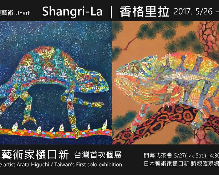 原顏藝術 UYart【Shangri-La|香格里拉】樋口新個展
