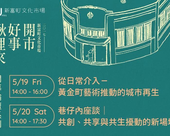 忠泰建築文化藝術基金會【新富町文化市場,城市再生論壇五月登場】