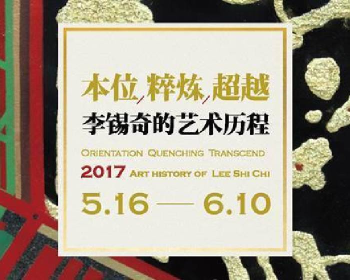 當代一畫廊【本位 / 粹煉 / 超越 –李錫奇的藝術歷程】