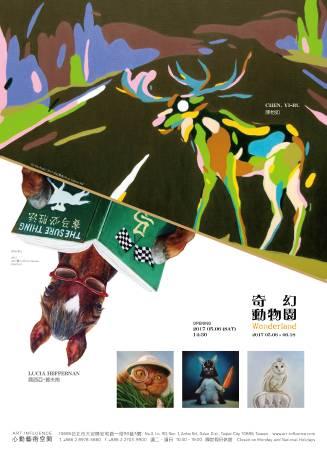 [奇幻動物園] 陳怡如X露西亞・賀夫南雙個展