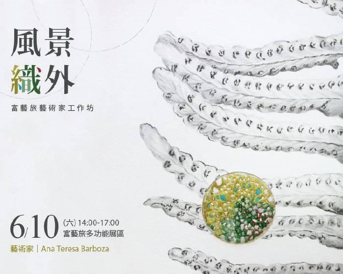 富邦藝術基金會【富藝旅藝術家工作坊】風景織外