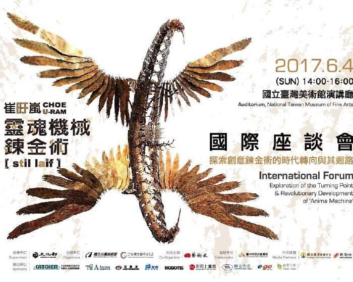 國立台灣美術館【「崔旴嵐靈魂機械鍊金術」國際座談會-探索創意鍊金術的時代轉向與其迴路】