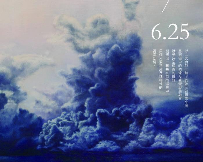 國立台灣藝術教育館【時空幻境】邱奕辰油畫創作展
