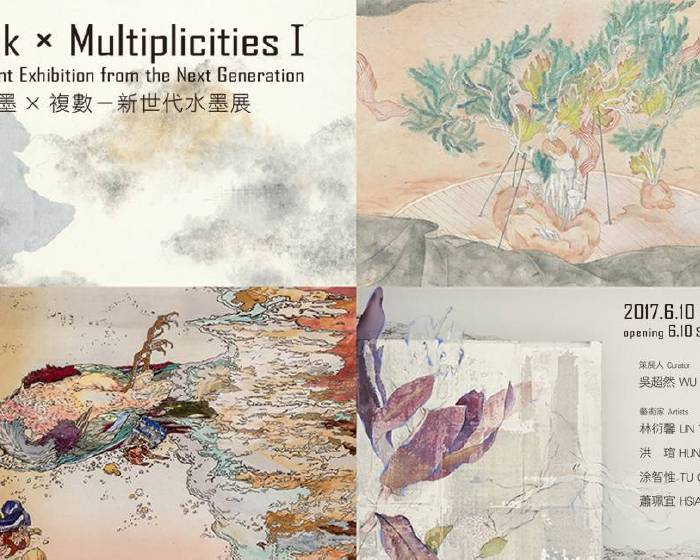 小畫廊【水墨×複數 I新世代水墨展】Ink × Multiplicities IJoint E