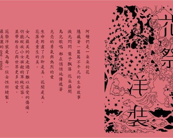 阿嬤家和平與女性人權館【花祭洋裝】林文貞的紙雕藝術