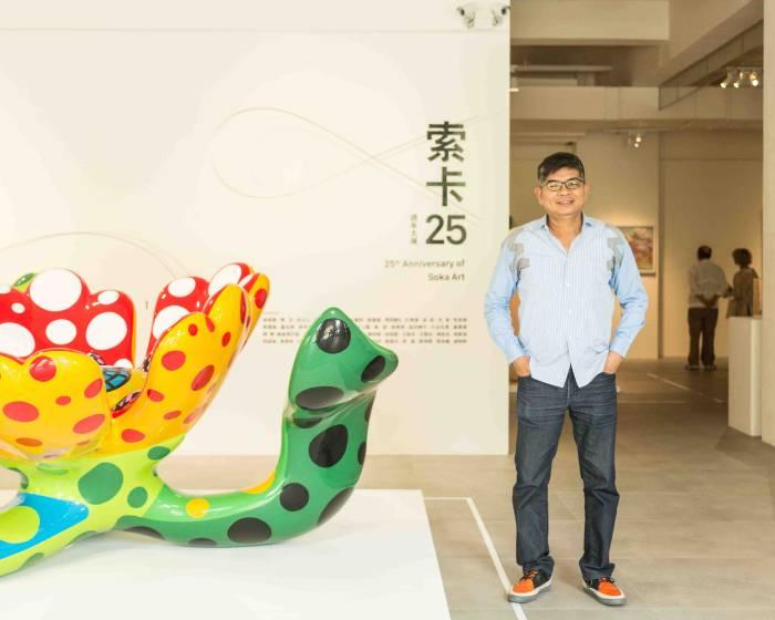 放眼亞洲25周年:專訪索卡藝術中心董事長 蕭富元