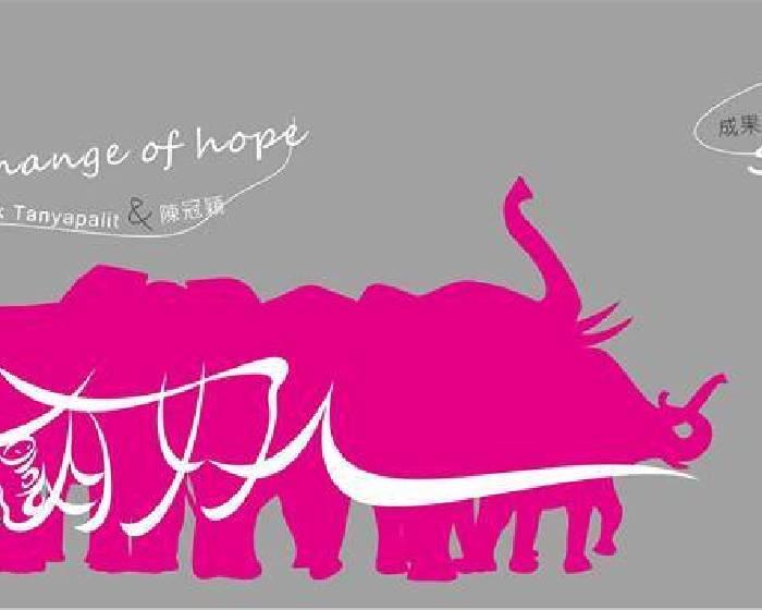 想貳藝文空間【大城還有好人 - 台泰交流計畫 II.<歷史/邊陲> 】Anurak Tanyapa