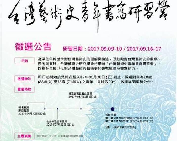 台灣藝術史研究學會:台灣藝術史青年書寫研習營徵選公告