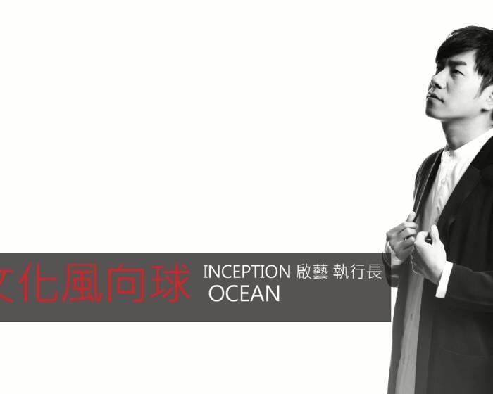 全國文化會議 文化風向球 梁浩軒Ocean篇