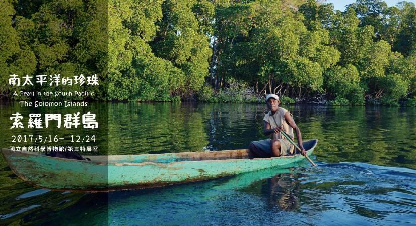 20170516-1224 南太平洋的珍珠- 索羅門群島特展