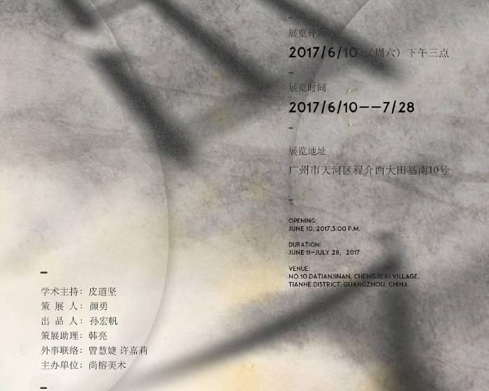 廣州尚榕美術館【出入】許偉波的水墨藝術
