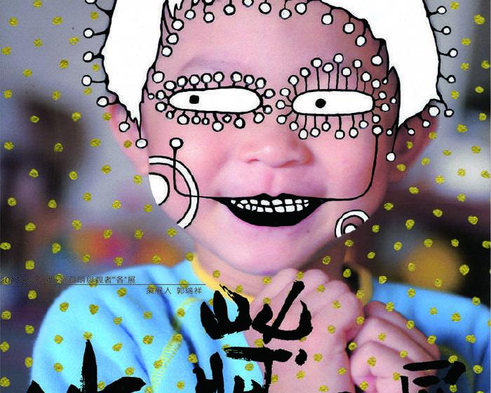 """高雄市新浜碼頭藝術學會【<假。妝>劉育明與觀者""""各""""展】劉育明個展"""