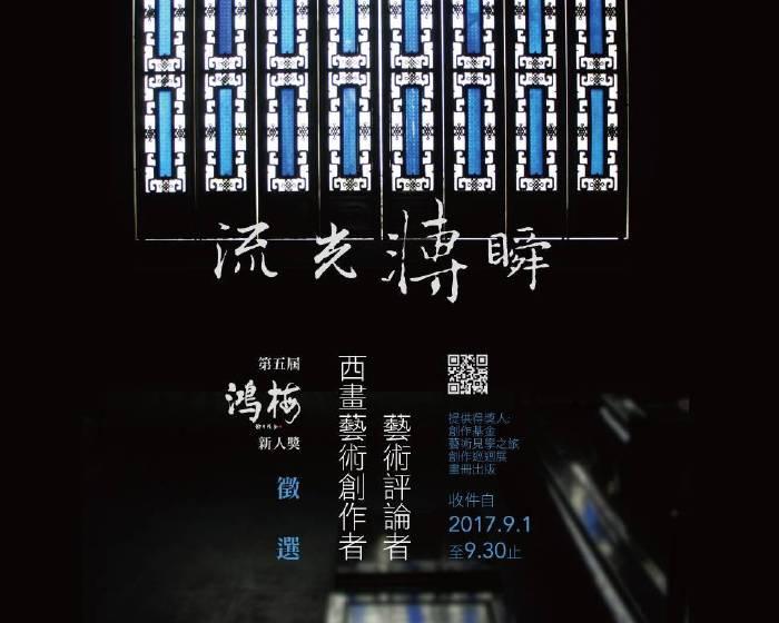 財團法人鴻梅文化藝術基金會:【流光轉瞬】第五屆鴻梅新人獎
