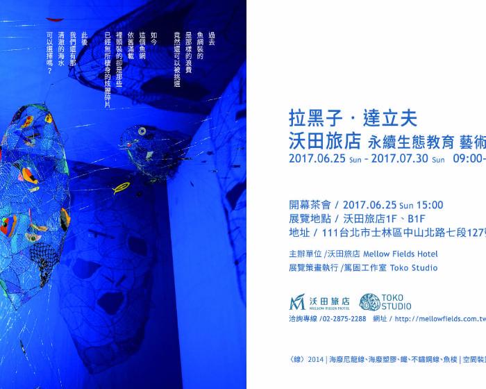 沃田旅店【海的記憶】永續生態教育/藝術特展