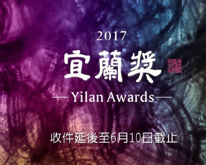 宜蘭獎:2017 徵件開始,邀請各路好手來較勁!