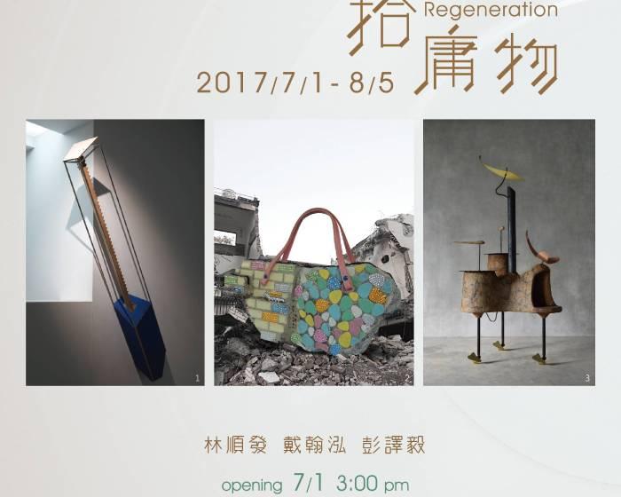 臻品藝術【拾庸物 Regeneration】三人聯展