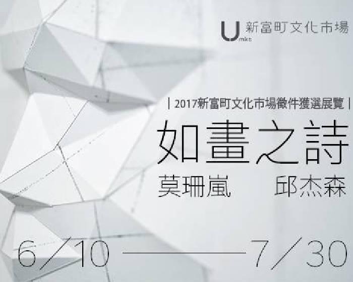 忠泰基金會【如畫之詩】新富町文化市場徵件獲選計畫展覽