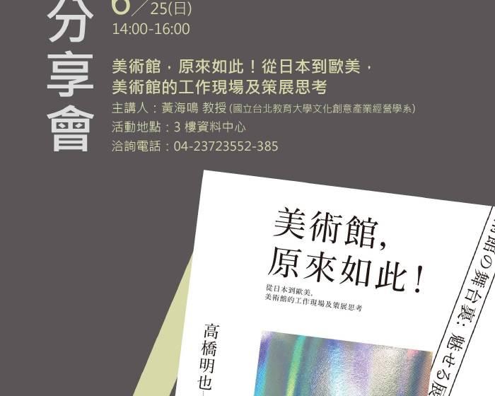 國立台灣美術館【美術館,原來如此!】書籍分享會